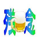 語るビール03(個別スタンプ:35)