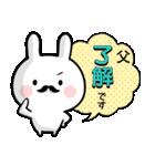 【お父さん】専用名前ウサギ(個別スタンプ:01)