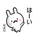【お父さん】専用名前ウサギ(個別スタンプ:03)