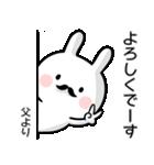 【お父さん】専用名前ウサギ(個別スタンプ:04)