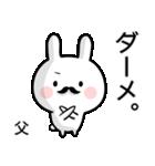 【お父さん】専用名前ウサギ(個別スタンプ:05)