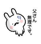 【お父さん】専用名前ウサギ(個別スタンプ:06)