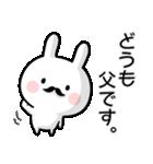 【お父さん】専用名前ウサギ(個別スタンプ:08)