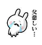 【お父さん】専用名前ウサギ(個別スタンプ:11)