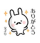 【お父さん】専用名前ウサギ(個別スタンプ:12)