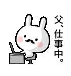 【お父さん】専用名前ウサギ(個別スタンプ:14)