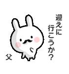 【お父さん】専用名前ウサギ(個別スタンプ:15)