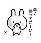 【お父さん】専用名前ウサギ(個別スタンプ:17)