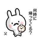 【お父さん】専用名前ウサギ(個別スタンプ:18)