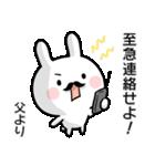 【お父さん】専用名前ウサギ(個別スタンプ:19)