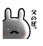 【お父さん】専用名前ウサギ(個別スタンプ:20)