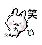【お父さん】専用名前ウサギ(個別スタンプ:21)