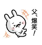 【お父さん】専用名前ウサギ(個別スタンプ:22)