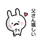 【お父さん】専用名前ウサギ(個別スタンプ:23)