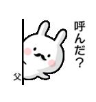 【お父さん】専用名前ウサギ(個別スタンプ:24)