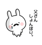 【お父さん】専用名前ウサギ(個別スタンプ:25)