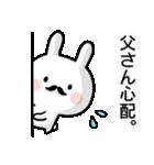 【お父さん】専用名前ウサギ(個別スタンプ:26)