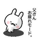 【お父さん】専用名前ウサギ(個別スタンプ:27)