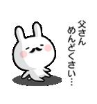 【お父さん】専用名前ウサギ(個別スタンプ:28)