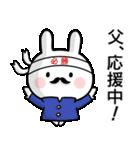 【お父さん】専用名前ウサギ(個別スタンプ:29)