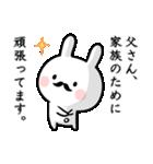 【お父さん】専用名前ウサギ(個別スタンプ:30)