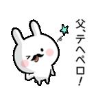 【お父さん】専用名前ウサギ(個別スタンプ:31)