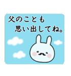 【お父さん】専用名前ウサギ(個別スタンプ:32)