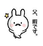 【お父さん】専用名前ウサギ(個別スタンプ:33)