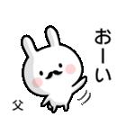 【お父さん】専用名前ウサギ(個別スタンプ:34)