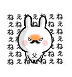 【お父さん】専用名前ウサギ(個別スタンプ:36)
