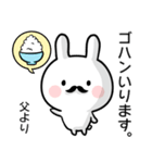 【お父さん】専用名前ウサギ(個別スタンプ:37)