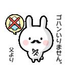 【お父さん】専用名前ウサギ(個別スタンプ:38)