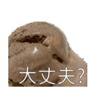 語るアイスクリーム03(個別スタンプ:17)