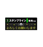 【動く】駅の電光掲示板風<1>(個別スタンプ:04)