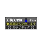【動く】駅の電光掲示板風<1>(個別スタンプ:05)