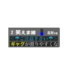 【動く】駅の電光掲示板風<1>(個別スタンプ:06)