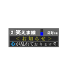 【動く】駅の電光掲示板風<1>(個別スタンプ:07)