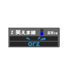 【動く】駅の電光掲示板風<1>(個別スタンプ:08)
