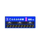 【動く】駅の電光掲示板風<1>(個別スタンプ:11)