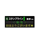 【動く】駅の電光掲示板風<1>(個別スタンプ:16)