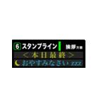 【動く】駅の電光掲示板風<1>(個別スタンプ:17)