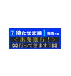 【動く】駅の電光掲示板風<1>(個別スタンプ:18)