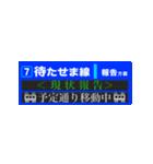 【動く】駅の電光掲示板風<1>(個別スタンプ:19)