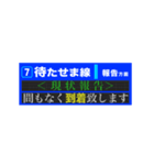 【動く】駅の電光掲示板風<1>(個別スタンプ:20)