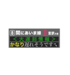 【動く】駅の電光掲示板風<1>(個別スタンプ:22)