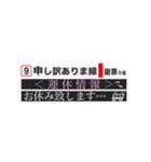 【動く】駅の電光掲示板風<1>(個別スタンプ:24)