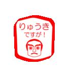 りゅうきですが!(個別スタンプ:01)