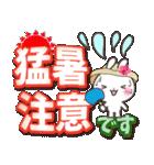 【くっきり大きな文字!】真夏のうさぎさん(個別スタンプ:19)