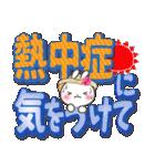 【くっきり大きな文字!】真夏のうさぎさん(個別スタンプ:20)