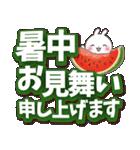 【くっきり大きな文字!】真夏のうさぎさん(個別スタンプ:37)